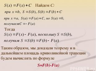 Найдем С: Тогда Таким образом, мы доказали теорему и в дальнейшем площадь кривол