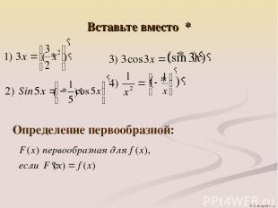 Вставьте вместо * Определение первообразной: © Комаров Р.А.