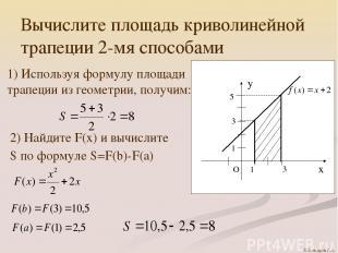 Вычислите площадь криволинейной трапеции 2-мя способами 1) Используя формулу пло