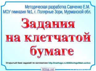 Открытый банк заданий по математике http://mathege.ru:8080/or/ege/Main.action 90