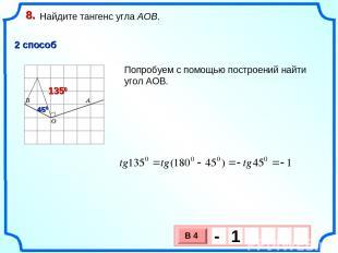 8. 2 способ 450 1350 Попробуем с помощью построений найти угол АОВ. Найдите танг