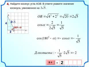 Найдите косинус угла AOB. В ответе укажите значение косинуса, умноженное на . 4.