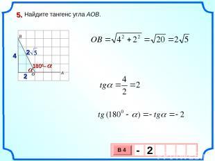 Найдите тангенс угла AOB. 5. a