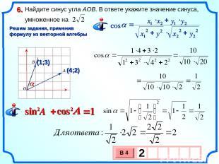 Найдите синус угла AOB. В ответе укажите значение синуса, умноженное на 6. a Реш