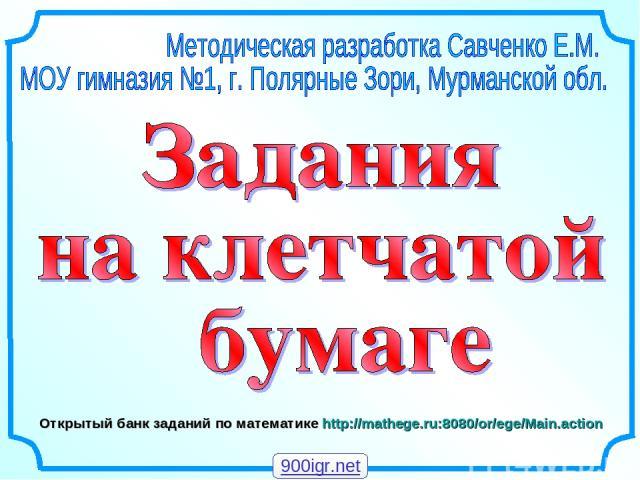 Открытый банк заданий по математике http://mathege.ru:8080/or/ege/Main.action 900igr.net
