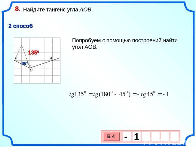 8. 2 способ 450 1350 Попробуем с помощью построений найти угол АОВ. Найдите тангенс угла AOB.