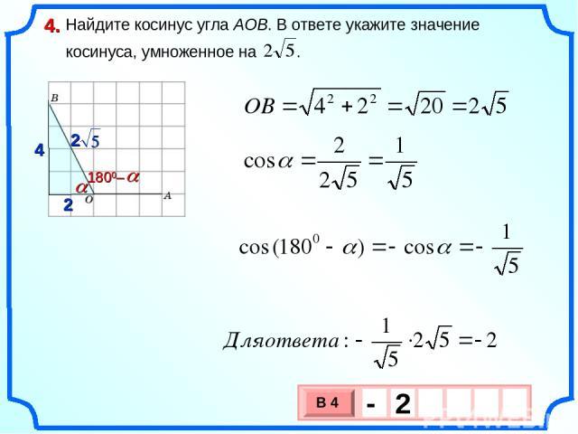 Найдите косинус угла AOB. В ответе укажите значение косинуса, умноженное на . 4. a