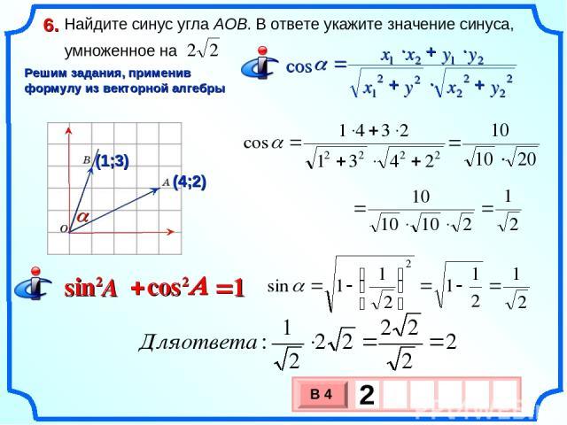 Найдите синус угла AOB. В ответе укажите значение синуса, умноженное на 6. a Решим задания, применив формулу из векторной алгебры