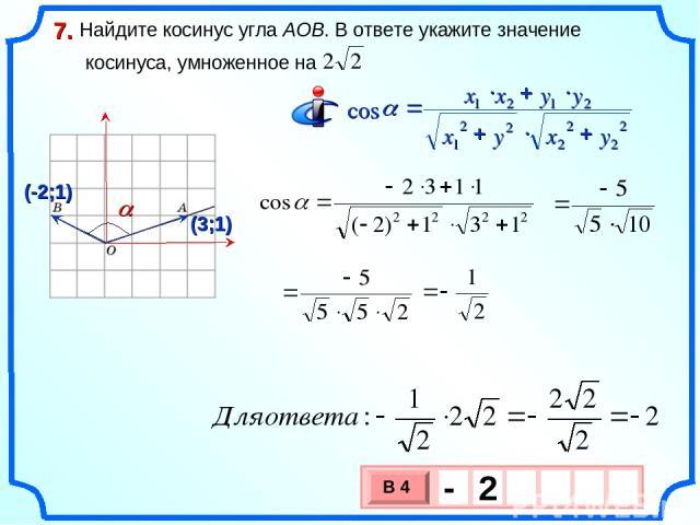 Найдите косинус угла AOB. В ответе укажите значение косинуса, умноженное на 7.