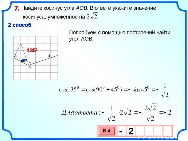 Найдите косинус угла AOB. В ответе укажите значение косинуса, умноженное на 7. 2 способ 450 1350 Попробуем с помощью построений найти угол АОВ.