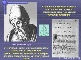 I I I век до нашей эры Сочинение Евклида «Начала» почти 2000 лет служило основно