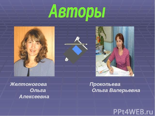 Желтоногова Ольга Алексеевна Прокопьева Ольга Валерьевна