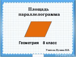 Площадь параллелограмма Геометрия 8 класс Учитель Пузина Н.В. 5klass.net