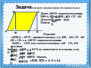 Задача(повторить признаки равенства прямоугольных треугольников) А D M N С В Дан