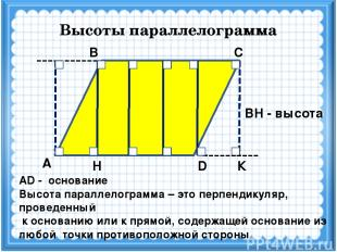 Высоты параллелограмма С В А D Н К ВН - высота АD - основание Высота параллелогр