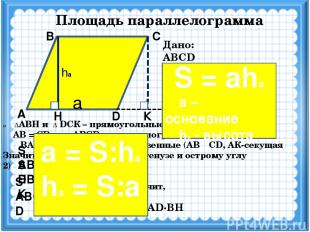 Площадь параллелограмма А D Н К С В Дано: ABCD -параллелограмм, ВН - высота AD -