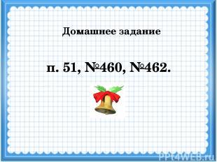 Домашнее задание п. 51, №460, №462.