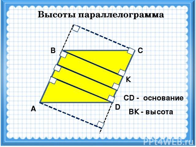 Высоты параллелограмма С В А D К СD - основание ВК - высота
