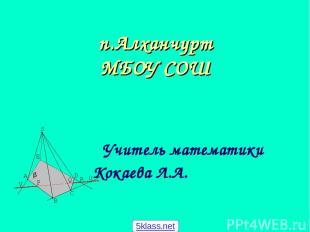 п.Алханчурт МБОУ СОШ Учитель математики Кокаева Л.А. 5klass.net