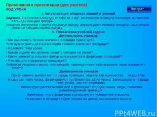 Примечания к презентации (для учителя) ХОД УРОКА I. Актуализация опорных знаний