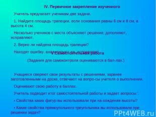 IV. Первичное закрепление изученного Учитель предлагает ученикам две задачи. 1.