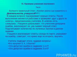VI. Проверка усвоения изученного Тест Выберите правильный Ответ. (Каждая задача