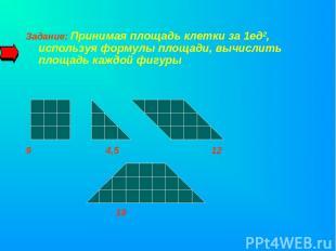 Задание: Принимая площадь клетки за 1ед2, используя формулы площади, вычислить п