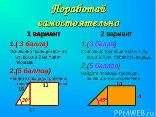Поработай самостоятельно 1 вариант 1.( 3 балла) Основания трапеции 6см и 8 см, в