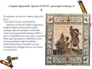 Смерть Архимеда. Копия XVIII в. с римской мозаики II в. По преданию, последними