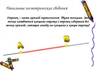 Отрезок – часть прямой ограниченная двумя точками. Эти точки называются концами
