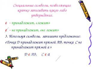 Специальные символы, позволяющие кратко записывать какое-либо утверждение. є - п