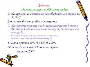 Задание: сделать рисунки и обдумать ответ 6. На прямой a отметьте последовательн