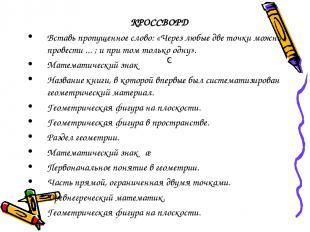 КРОССВОРД Вставь пропущенное слово: «Через любые две точки можно провести ... ;