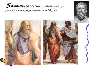 Платон (477-347 до н.э.) - древнегреческий философ, ученик Сократа и учитель Евк