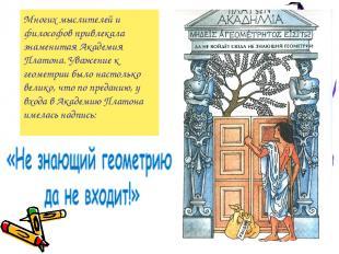 Многих мыслителей и философов привлекала знаменитая Академия Платона. Уважение к
