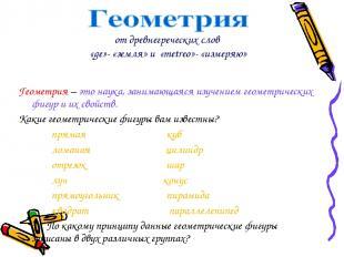 от древнегреческих слов «ge»- «земля» и «metreo»- «измеряю» Геометрия – это наук