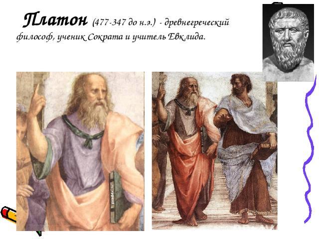 Платон (477-347 до н.э.) - древнегреческий философ, ученик Сократа и учитель Евклида.