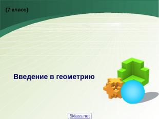 5klass.net (7 класс) Введение в геометрию