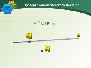 М b; N b. Проверка математического диктанта