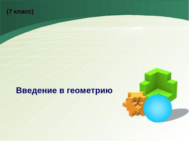(7 класс) Введение в геометрию