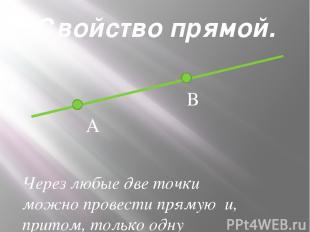 Практические задания. Сколько точек пересечения могут иметь три прямые ? Рассмот