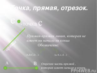 Свойство прямой. B A Через любые две точки можно провести прямую и, притом, толь