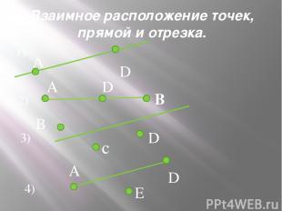 Взаимное расположение прямых на плоскости. o a b b a Две прямые либо имеют тольк