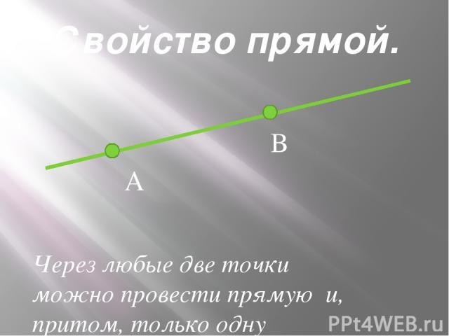 Практические задания. Сколько точек пересечения могут иметь три прямые ? Рассмотрите все возможные случаи и сделайте соответствующие рисунки. ответ