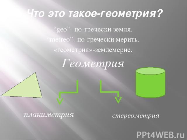 Учёные- геометры Пифагор (Около 570-500до н.э)