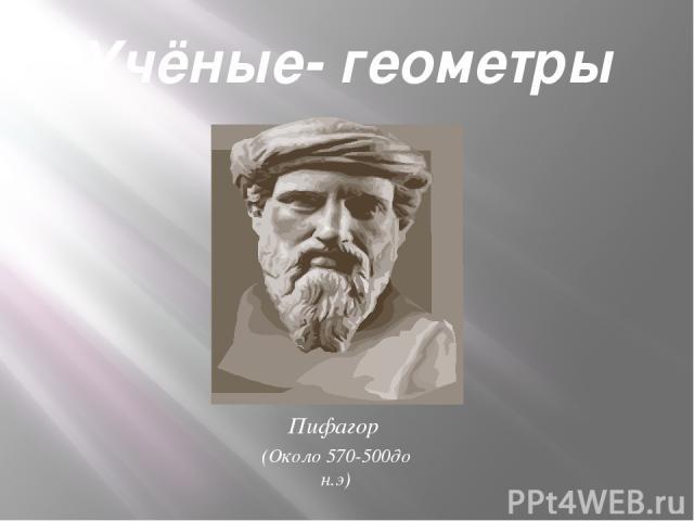 Учёные- геометры Н.И. Лобачевский (1792-1856)
