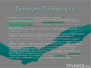 Геометрия Лобачевского Геометрия Лобачевского(гиперболическая геометрия)— одна