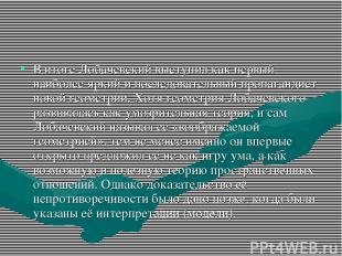 В итоге Лобачевский выступил как первый наиболее яркий и последовательный пропаг