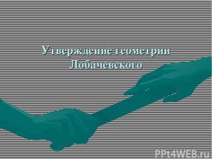 Утверждение геометрии Лобачевского