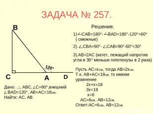 ЗАДАЧА № 257. 3).АВ=2АС (катет, лежащий напротив угла в 30° меньше гипотенузы в